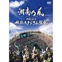 【送料無料!】【DVD】湘南乃風 十周年記念 横浜スタジアム伝説 TFBQ-18150在庫限りの大放出!大処分セール!早い者勝ちです。