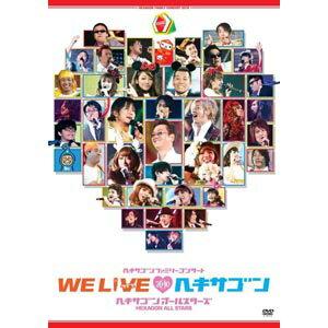 【送料無料!】【DVD】ヘキサゴンオールスターズ ヘキサゴンファミリーコンサート WE LIVE ヘキサゴン2010 デラックスバージョン PCBC-51246在庫限りの大放出!大処分セール!早い者勝ちです。