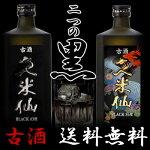 【送料無料】ブラック古酒35度&ブラック43度セット
