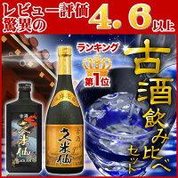 久米仙古酒セット泡盛マイスター一押し!久米仙の一番売れている古酒をセットにしました。【送料無料】オープン記念キャンペーン