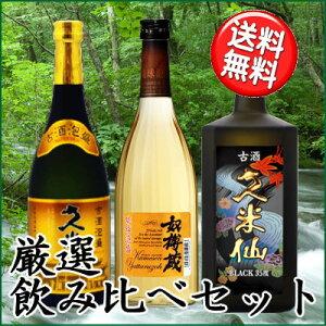 【ポイント10倍】 【商品到着後レビューを書いてプレゼント!】3種の古酒の味わいの違いをお試...