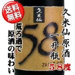 久米仙原酒58度一升瓶