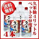 【お中元ギフト】 【送料無料】大容量 久米仙泡盛 20度 4...