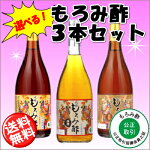 【送料無料】クエン酸豊富なもろみ酢お試しセット