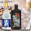 【お中元】【家飲み】ギフト 送料無料 久米仙ブラック古酒35...
