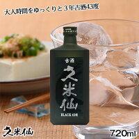 久米仙ブラック古酒43度