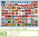 【お取り寄せ商品※取引先冬期休暇明けの手配となります】板パズル63ピース ピクチュアパズル 世界の国旗大図鑑