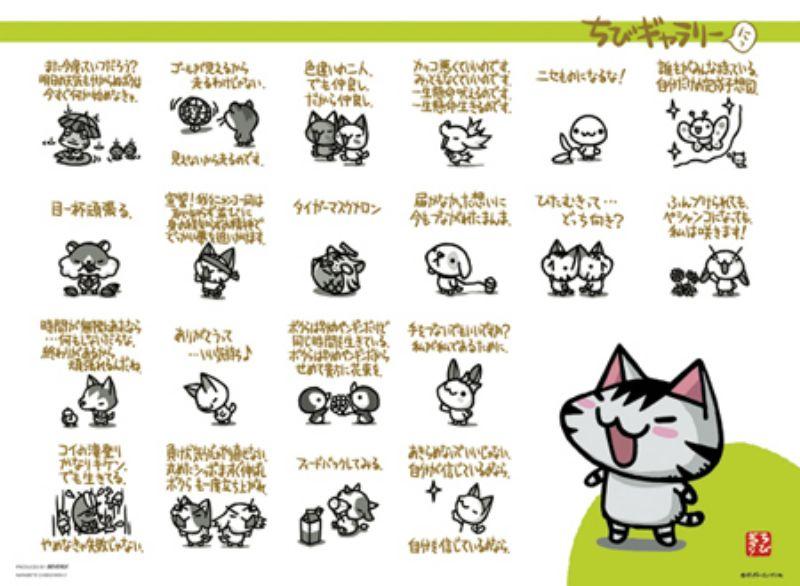 ◆希少品◆500ピースジグソーパズル『並べてちびギャラ にっ』《廃番商品》