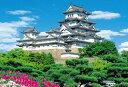 【取寄】★3割引!!★1000ピースジグソーパズル『晴空の姫路城』