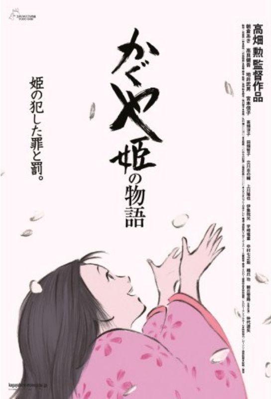 ミニパズル150ピース ジブリポスターコレクションNo.21かぐや姫の物語画像