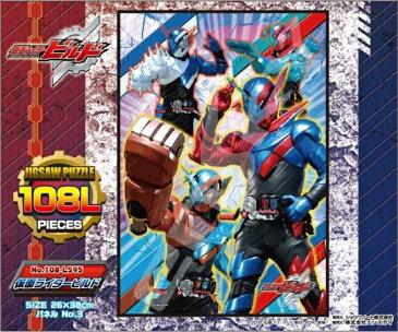 108ラージピースジグソーパズル『仮面ライダービルド』