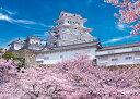 500ピースジグソーパズル 姫路城の満開桜-兵庫