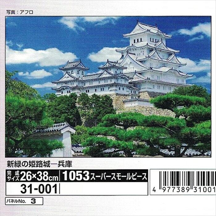 1053スーパースモールピースジグソーパズル 新緑の姫路城-兵庫