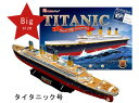 ■立体パズル『3Dパズル タイタニック号 BIGサイズ』