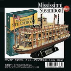 ★2割引!!★立体パズル『3Dパズル ミシシッピ川の蒸気ボート(USA1870年)』