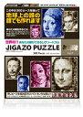 300ピースジグソーパズル ジガゾーパズル/セピア 《カタログ落ち商品》