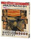 520ピースジグソーパズル ジガゾーパズルアート@rt/叫び(ムンク) 《廃番商品》