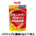 【 定形外 送料無料 】 明治 ザバス アミノパワープロテイン パイナップル風味 4.2g × 11本入 『0』