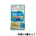 【香水プレゼント】 ピジョン 葉酸カルシウムプラス 60粒×