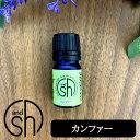【バスソルトプレゼント】 100%ピュア &SH アロマ エッセンシャルオイル ( 精油 ) カンファー 5ml アロ...