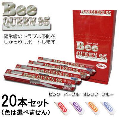 【 定形外 送料無料 】 ビークイーン 95 ( 20本セット )( ビーブランド / Bee QUEEN / 歯ブラシ / デンタルケア / ドクタービー )【取り寄せ商品】【ID:0122】『0』【発送日:10営業日以内(土日祝除く)】