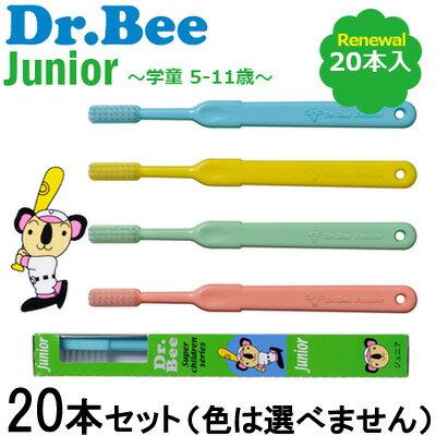【 定形外 送料無料 】 ドクタービージュニア ( 20本セット )( ビーブランド / Dr.Bee Junior / 子供用 歯ブラシ / ドクタービー ジュニア )『0』