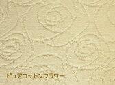 """【日本製】年中さわやか♪ 高級""""純綿""""ラグ綿100%カーペット 140cmx190cm"""