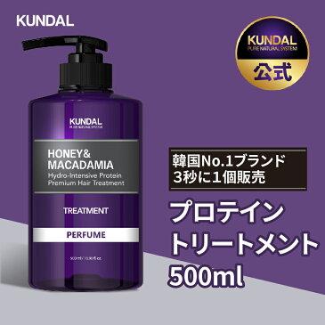【3+1】ポイント10倍![KUNDAL公式]プロテイントリートメント500ml Protein Treatment 500mlLPP低分子タンパク質・pH弱酸性・29種類自然エキス配合