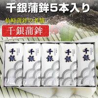 千銀(せんぎん)1本(145g)