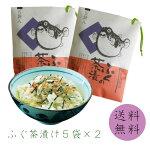 【送料無料】ふぐ茶漬け5袋×2ネコポス