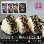 ふりかけ4袋(3種)