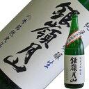 月山酒造 銀嶺月山 純米大吟醸山田錦・出羽燦々 生酒 1.8L【要冷蔵】
