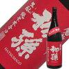 超辛口純米酒!初孫純米本辛口魔斬(まきり)生原酒1.8L【要冷蔵】H22BY
