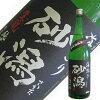 この時期だけの限定品!初孫純米吟醸砂潟(さかた)海鳴り新酒しぼりたて1.8L【要冷蔵】