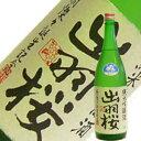 出羽桜酒造 純米吟醸 出羽燦々誕生記念 720ml【要冷蔵】