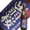 あの出羽桜から限定販売!出羽桜純米吟醸雄町1.8L