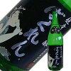 亀の井酒造超辛口ばくれん・生亀の尾使用!1.8L【要冷蔵】