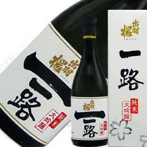 2009インターナショナルワインチャレンジ・チャンピョンサケ受賞!!出羽桜 純米大吟醸 一路...