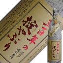 【夏蔵出し】霞城寿三百年の掟やぶり【本醸造】 720ml【R1BY】【要冷蔵】