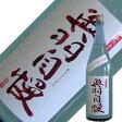 奥羽自慢 夏のうすにごり 純米大吟醸 生詰 1.8L