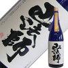 大好評販売中!六歌仙山法師純米吟醸原酒ひやおろし1.8L