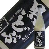 酒田醗酵 みちのく山形のどぶろく 黒どぶ【ひとめぼれ使用】(濃厚タイプ)720ml