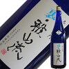新藤酒造店裏・雅山流瑠華(りゅうか)純米大吟醸無濾過原酒1.8L