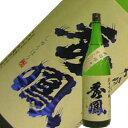 秀鳳酒造場 秀鳳 純米大吟醸出羽燦々33% 原酒 1800ml【H30BY】