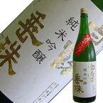 竹の露 白露垂珠 純米吟醸 出羽きらり1.8L【通年販売】