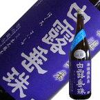 竹の露 白露垂珠 無濾過純米 出羽の里ひやおろし 1.8L【H29BY】