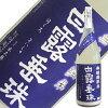 竹の露白露垂珠無濾過純米超にごり1.8L【R1BY】【要冷蔵】