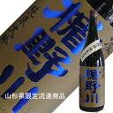 楯の川酒造 楯野川 純米大吟醸凌冴(りょうが) 720ml