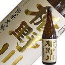 楯の川酒造 楯野川 清流純米大吟醸 1800ml