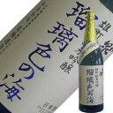 【毎年大好評!】高橋酒造 東北泉 純米大吟醸 瑠璃色の海 しずくどり 1800ml【2020年12月瓶詰】